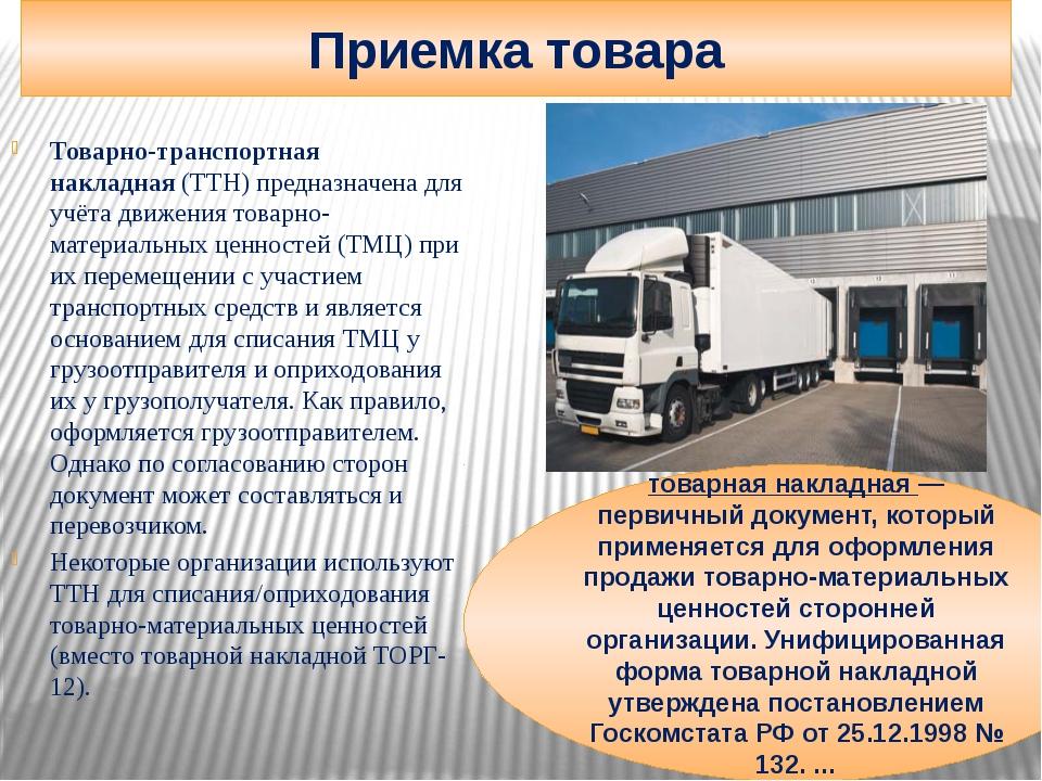 Приемка товара Товарно-транспортная накладная(ТТН) предназначена для учёта д...