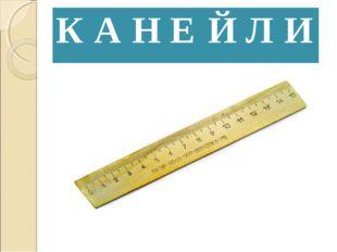 КАНЕЙЛИ