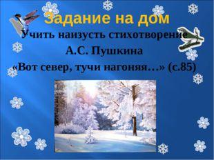 Задание на дом Учить наизусть стихотворение А.С. Пушкина «Вот север, тучи наг