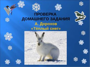ПРОВЕРКА ДОМАШНЕГО ЗАДАНИЯ А. Дорохов «Тёплый снег»