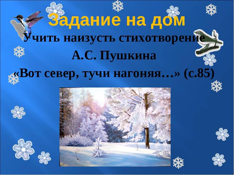 Задание на дом Учить наизусть стихотворение А.С. Пушкина «Вот север, тучи наг...