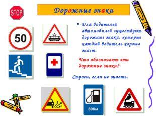 Для водителей автомобилей существуют дорожные знаки, которые каждый водитель