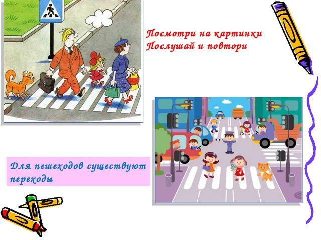 Для пешеходов существуют переходы Посмотри на картинки Послушай и повтори