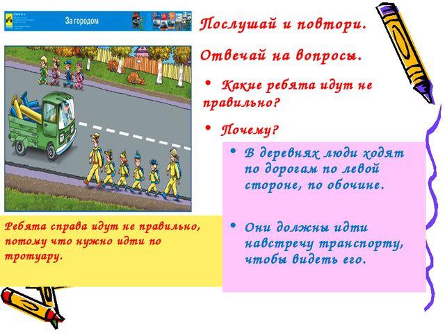 В деревнях люди ходят по дорогам по левой стороне, по обочине. Они должны идт...