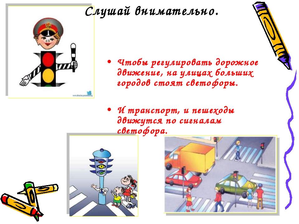 Чтобы регулировать дорожное движение, на улицах больших городов стоят светоф...