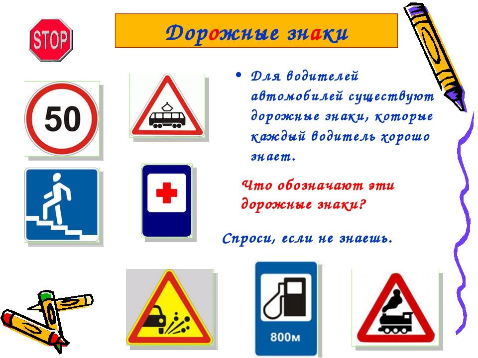 Для водителей автомобилей существуют дорожные знаки, которые каждый водитель...