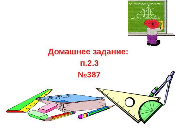 Домашнее задание: п.2.3 №387