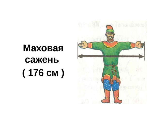 Маховая сажень ( 176 см )