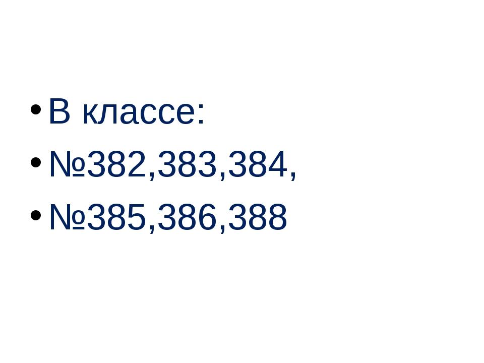 В классе: №382,383,384, №385,386,388
