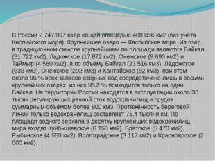 Озера – голубые глаза Земли В России 2 747 997 озёр общей площадью 408 856 к