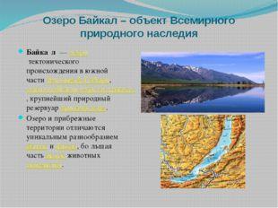 Озеро Байкал – объект Всемирного природного наследия Байка́л—озеротектони