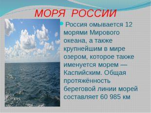 МОРЯ РОССИИ Россия омывается 12 морями Мирового океана, а также крупнейшим в