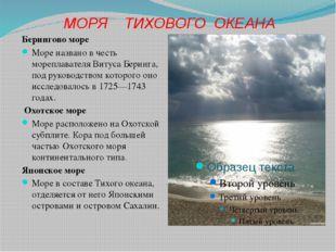 МОРЯ ТИХОВОГО ОКЕАНА Берингово море Море названо в честь мореплавателя Витуса