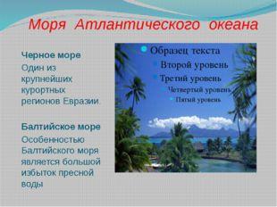 Моря Атлантического океана Черное море Один из крупнейших курортных регионов