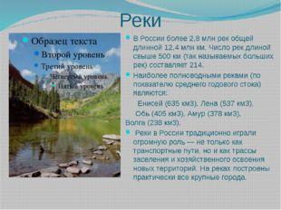 Реки В России более 2,8 млн рек общей длинной 12,4 млн км. Число рек длиной с