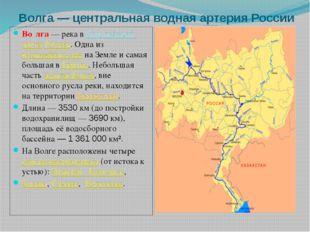 Волга— центральная водная артерия России Во́лга— река вЕвропейской части