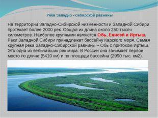 Реки Западно - сибирской равнины На территории Западно-Сибирской низменности