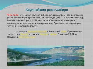 Крупнейшие реки Сибири Река Лена -это самая крупная сибирская река.. Лена -