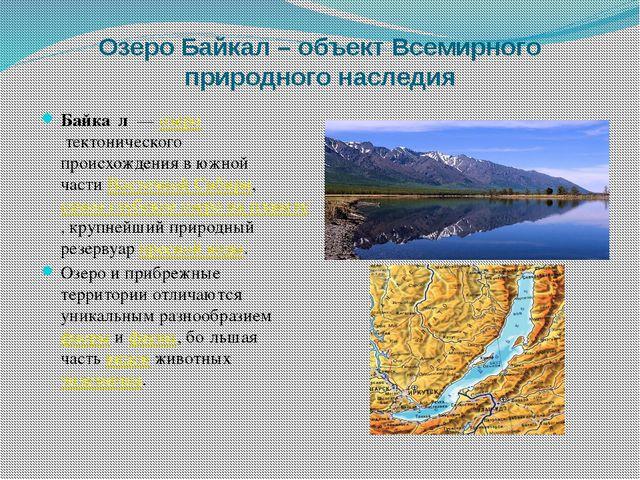Озеро Байкал – объект Всемирного природного наследия Байка́л—озеротектони...