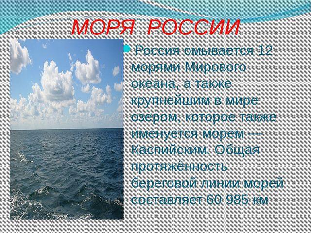 МОРЯ РОССИИ Россия омывается 12 морями Мирового океана, а также крупнейшим в...