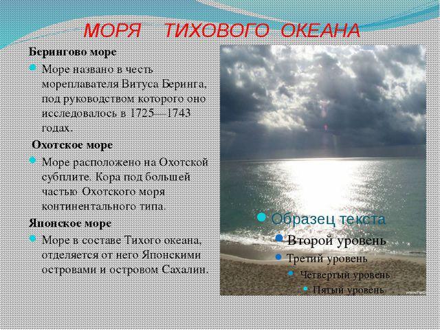 МОРЯ ТИХОВОГО ОКЕАНА Берингово море Море названо в честь мореплавателя Витуса...