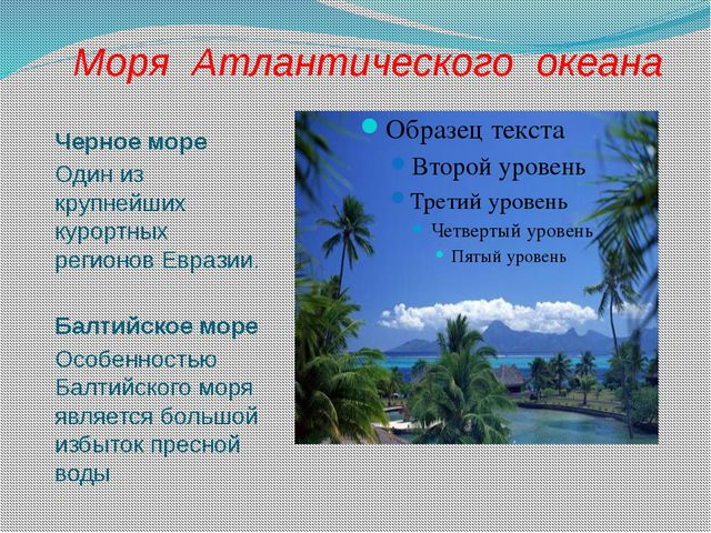 Моря Атлантического океана Черное море Один из крупнейших курортных регионов...