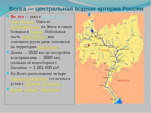 Волга— центральная водная артерия России Во́лга— река вЕвропейской части...