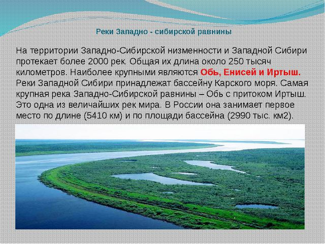 Реки Западно - сибирской равнины На территории Западно-Сибирской низменности...