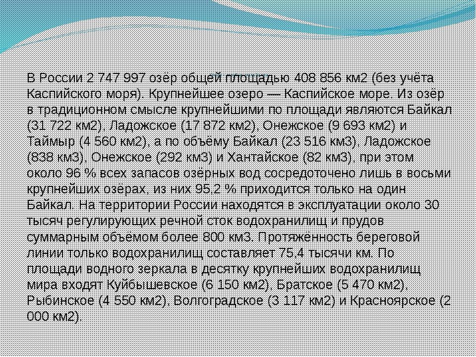 Озера – голубые глаза Земли В России 2 747 997 озёр общей площадью 408 856 к...