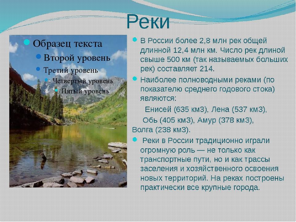 Реки В России более 2,8 млн рек общей длинной 12,4 млн км. Число рек длиной с...