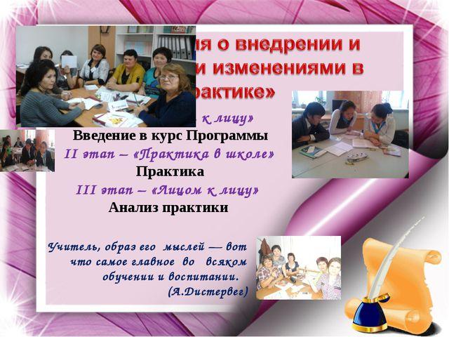I этап – «Лицом к лицу» Введение в курс Программы II этап – «Практика в школе...