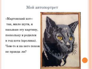 Мой автопортрет «Мартовский кот»- так, мило шутя, я называю эту картину, поск