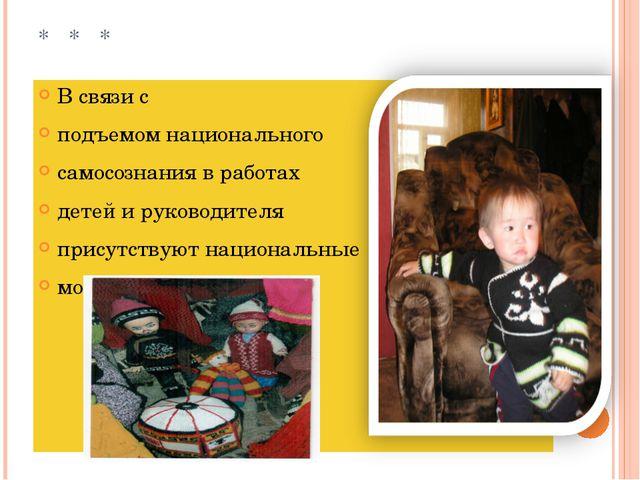 * * * В связи с подъемом национального самосознания в работах детей и руковод...