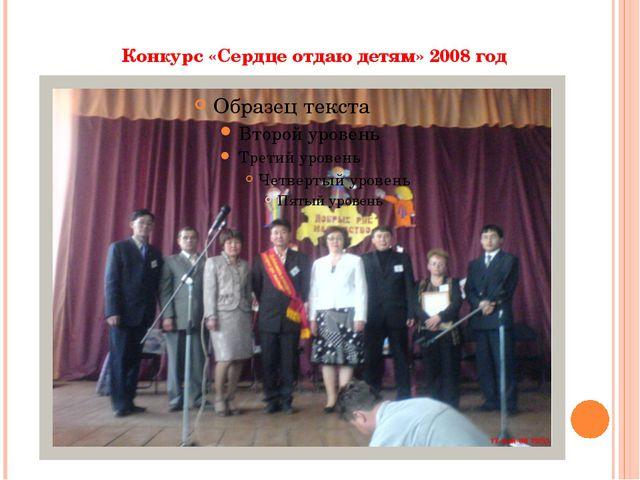 Конкурс «Сердце отдаю детям» 2008 год