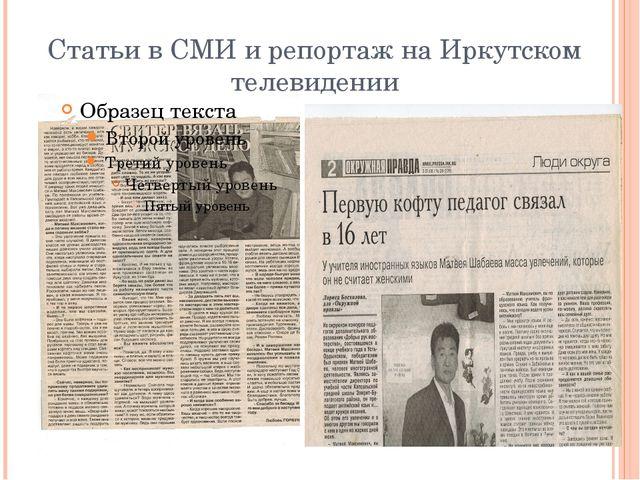 Статьи в СМИ и репортаж на Иркутском телевидении