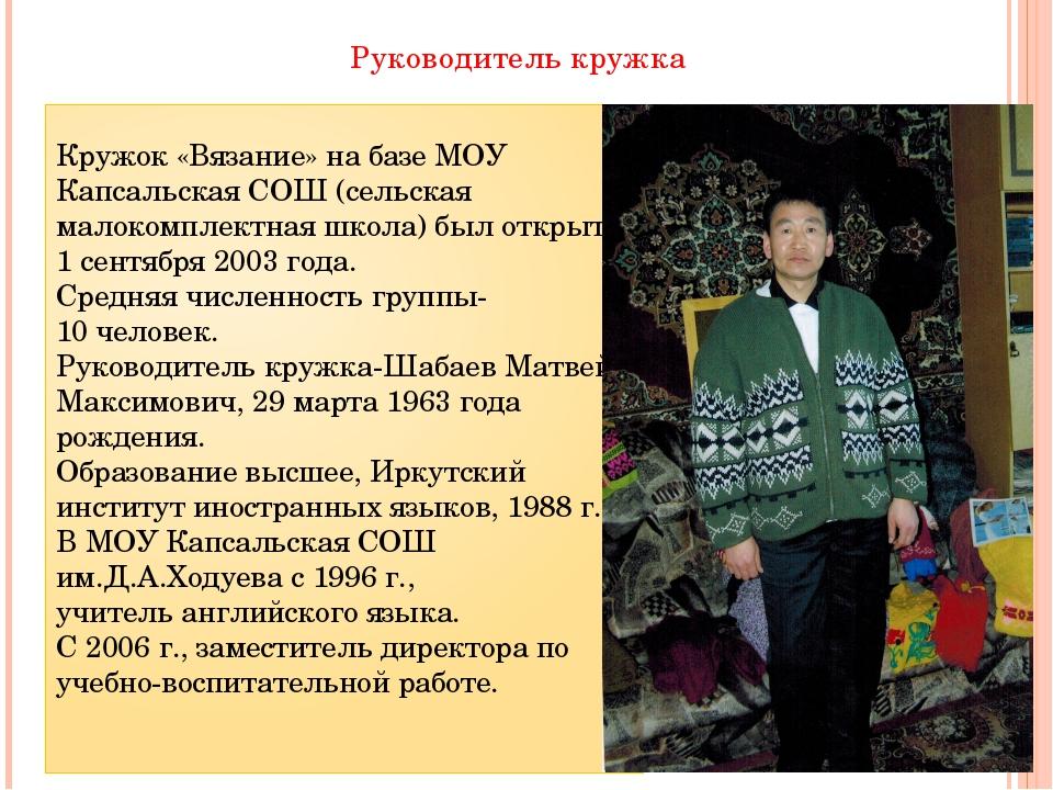 Руководитель кружка Кружок «Вязание» на базе МОУ Капсальская СОШ (сельская ма...