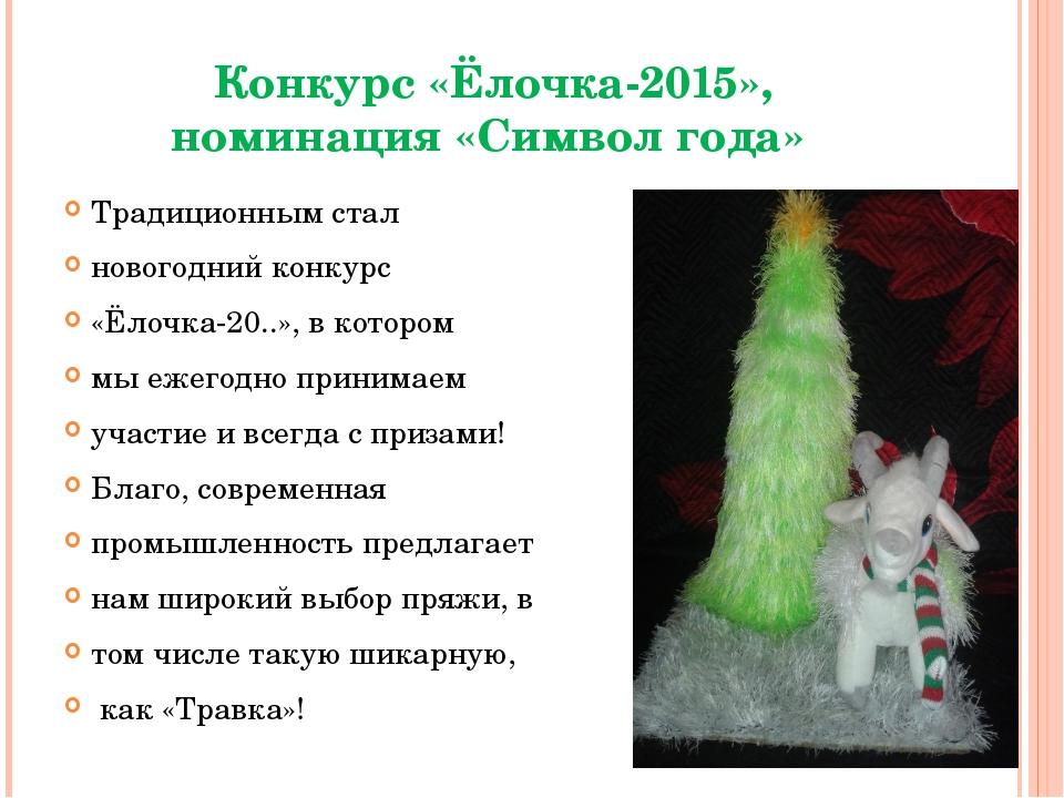 Конкурс «Ёлочка-2015», номинация «Символ года» Традиционным стал новогодний...