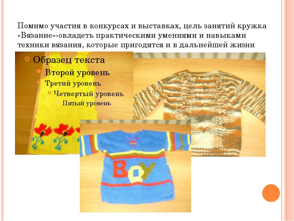Помимо участия в конкурсах и выставках, цель занятий кружка «Вязание»-овладет...