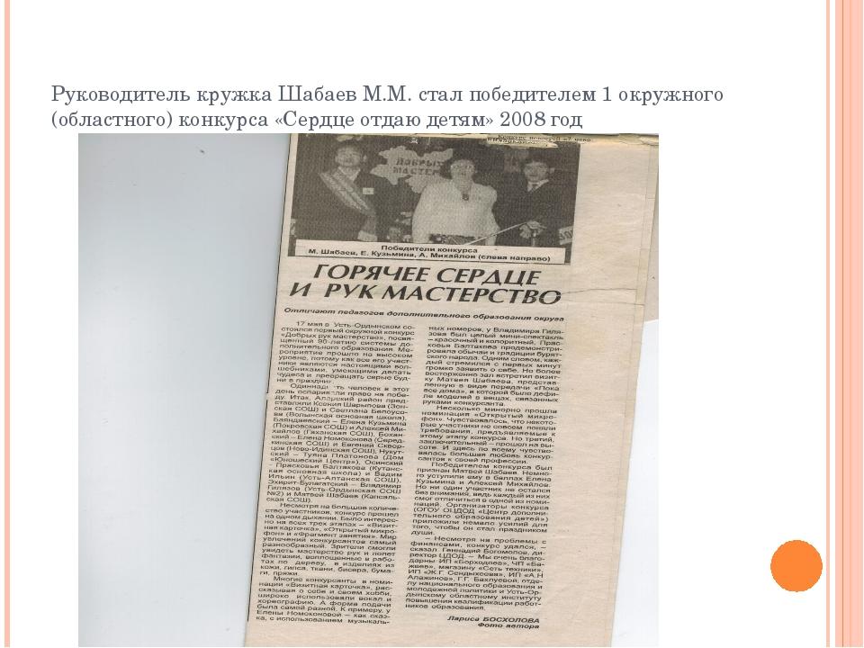 Руководитель кружка Шабаев М.М. стал победителем 1 окружного (областного) ко...