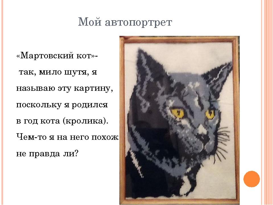 Мой автопортрет «Мартовский кот»- так, мило шутя, я называю эту картину, поск...