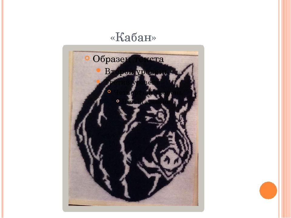 «Кабан»