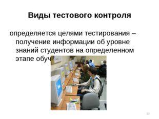 Виды тестового контроля определяется целями тестирования – получение информац