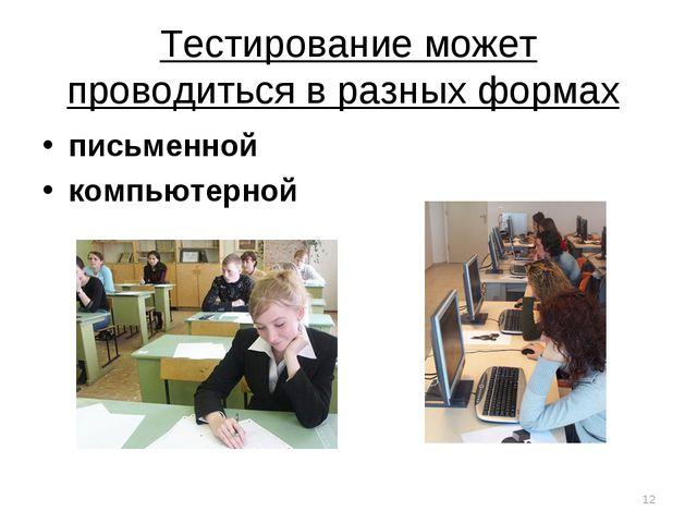Тестирование может проводиться в разных формах письменной компьютерной *