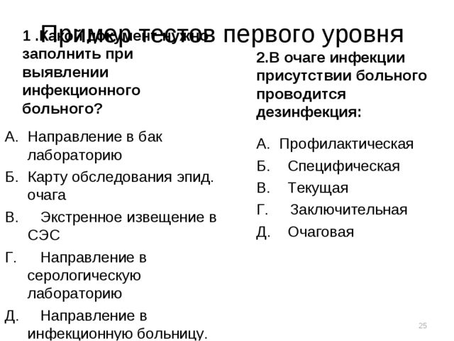 Пример тестов первого уровня 1 .Какой документ нужно заполнить при выявлении...
