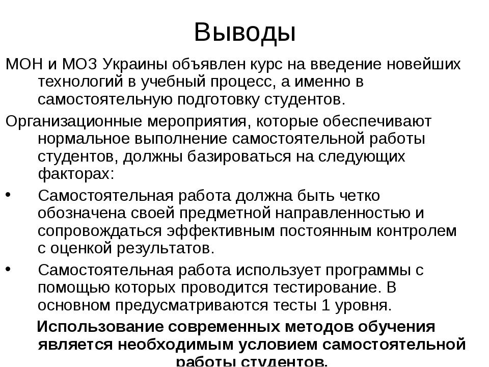 Выводы МОН и МОЗ Украины объявлен курс на введение новейших технологий в учеб...