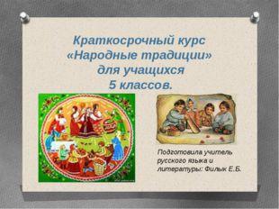Краткосрочный курс «Народные традиции» для учащихся 5 классов. Подготовила уч