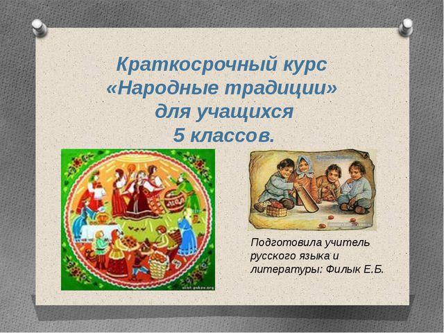 Краткосрочный курс «Народные традиции» для учащихся 5 классов. Подготовила уч...