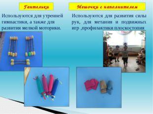 Гантельки Мешочки с наполнителем Используются для утренней гимнастики, а такж