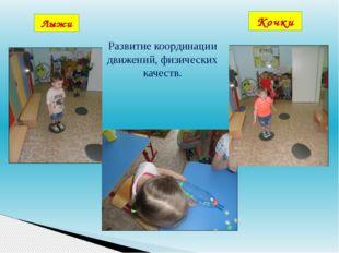 Лыжи Кочки Развитие координации движений, физических качеств.
