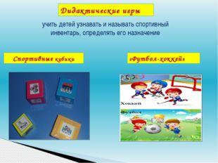 Спортивные кубики «Футбол-хоккей» Дидактические игры учить детей узнавать и н